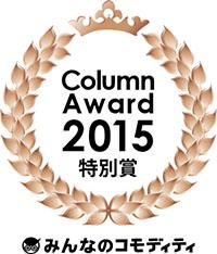 ColumnAward 2015特別賞