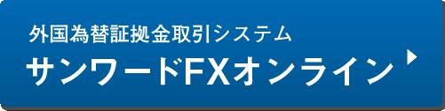 サンワードFXオンライン